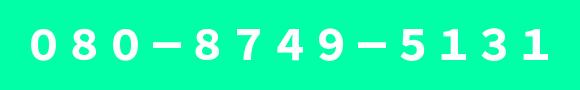 塾電話番号