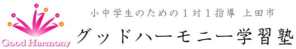 上田市 塾|小・中学生の1対1個別指導【グッドハーモニー学習塾】